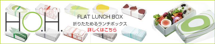 HO.H. FLAT LUNCH BOX